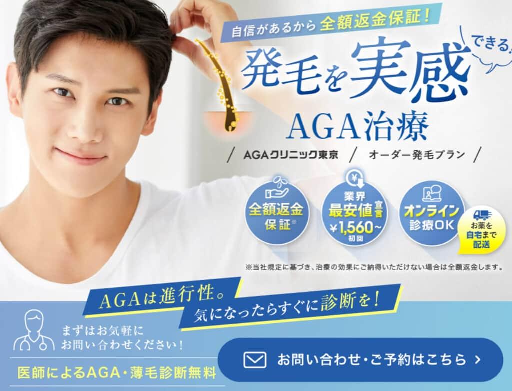 自信があるから全額返金保証。 発毛を実感できるAGA治療 AGAクリニック東京