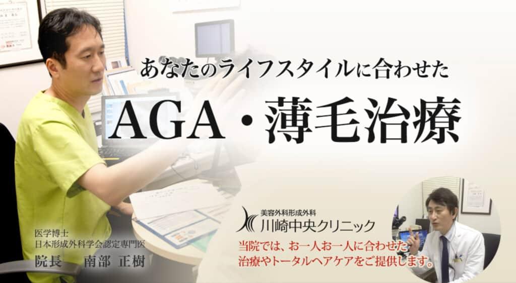 川崎中央クリニック あなたのライフスタイルに合わせたAGA・薄毛治療