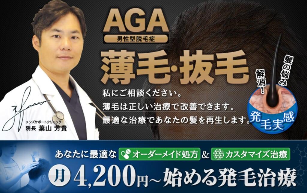 AGA薄毛・抜け毛。私にご相談ください。 薄毛は正しい治療で改善できます。