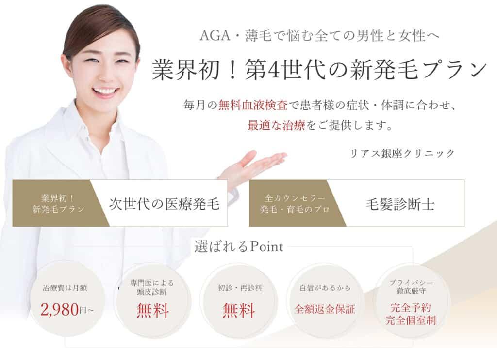 AGA・薄毛で悩む男性と女性へ 業界初第四世代の新発毛プラン リアス銀座クリニック