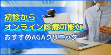 初診からオンライン診療可能なおすすめAGA