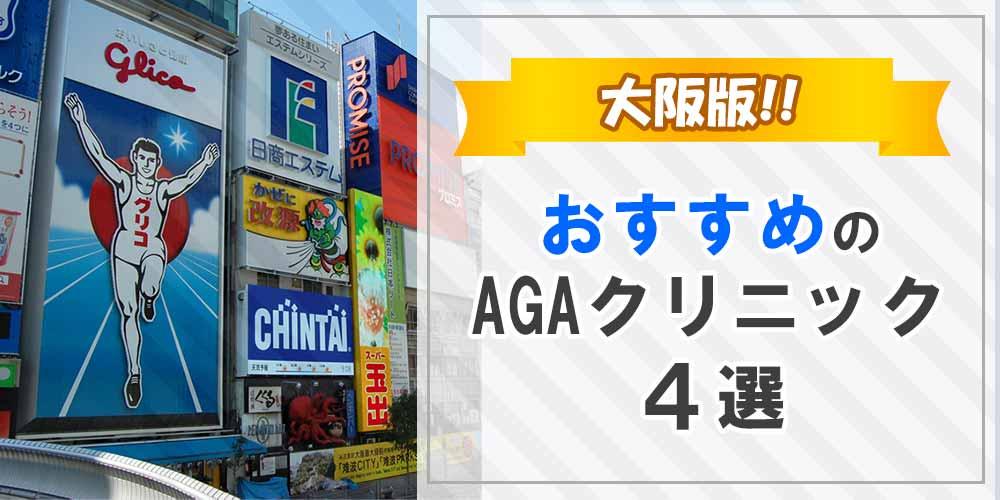 大阪のおすすめAGAクリニック