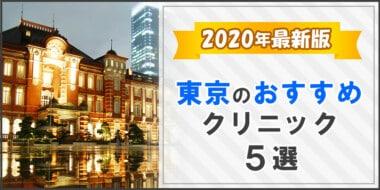 東京のおすすめAGAクリニック
