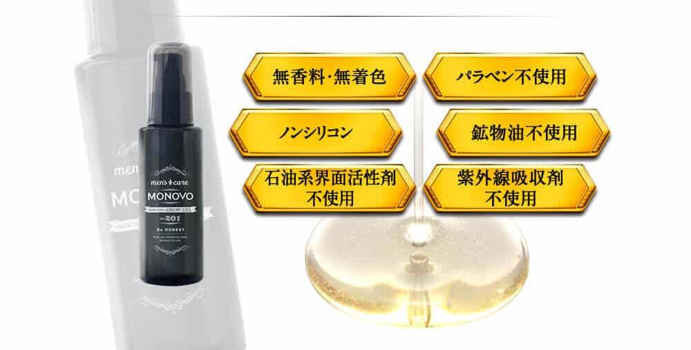 無香料・無着色 ノンシリコン 石油系界面活性剤不使用