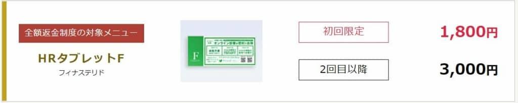 フィナステリドタブレット初回限定1800円2回目以降3000円