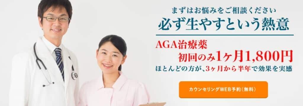 駅前AGAクリニック まずはお悩みをご相談ください。 必ず生やすという熱意。 AGA治療薬初回のみ1か月1,800円
