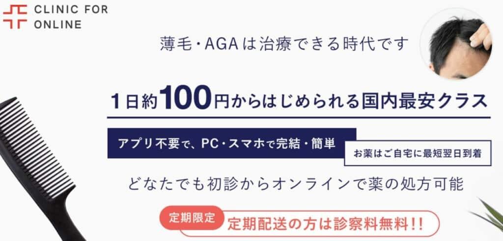クリニックフォア 薄毛・AGAは治療できる時代です。 1日約100円から始められる国内最安クラス