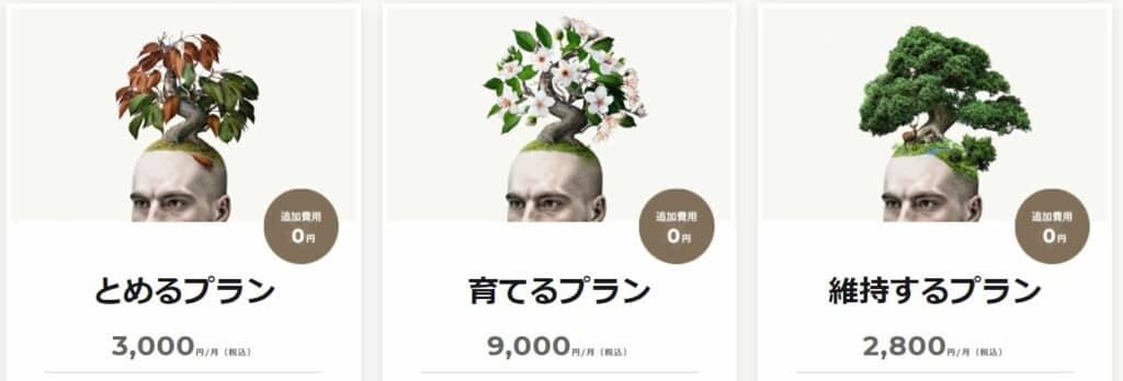 とめるプラン:3000円 育てるプラン:9000円 維持するプラン:2800円