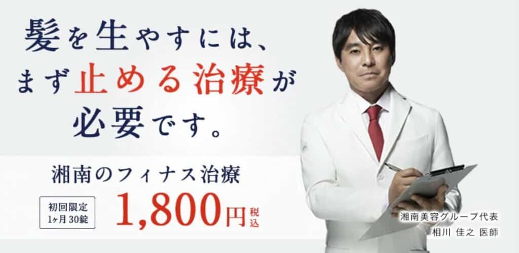 髪を生やすにはまず止める治療が必要です。 湘南のフィナス治療1800円~
