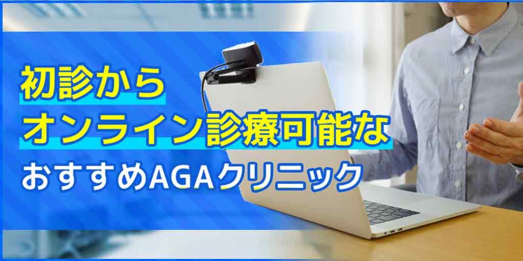 初診からオンライン診療可能なAGAクリニック