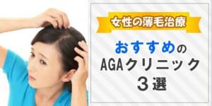女性の薄毛治療 おすすめのAGAクリニック3選
