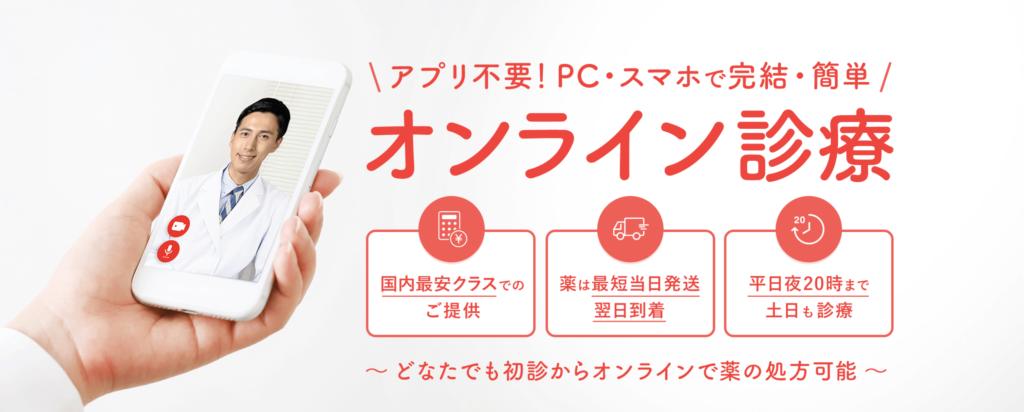 アプリ不要。PC.・スマホで完結・簡単 クリニックフォアのオンライン診療
