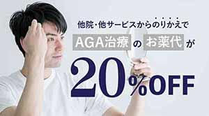 他院からの乗り換えでAGA治療が20%OFF